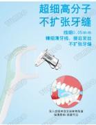 买12送1牙线棒清洁护理口腔无味扁线不伤牙